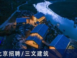 三文建筑 :项目建筑师、助理建筑师、助理室内设计师、实习生、行政与媒体助理  【北京招聘】(有效期:2018年11月19日至2019年5月20日)