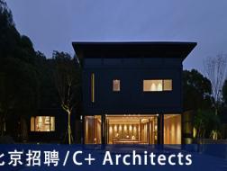 C+ Architects:项目建筑师、助理建筑师、室内设计师、实习生、媒体行政专员  【北京招聘】 (有效期:2018年11月28日至2019年5月31日)