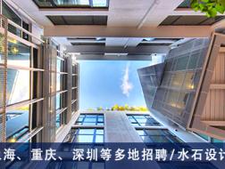 水石设计:项目建筑师、建筑师、景观设计师、室内设计师、实习生  【上海、重庆、深圳等多地招聘】  (有效期:2018年12月13日至2019年6月15日)