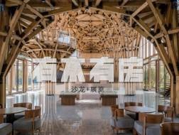 沙龙报名 | 有木有房——关于木材与空间的对话