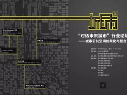 公开论坛报名:对话未来城市——城市公共空间的柔化与整合 | 推广