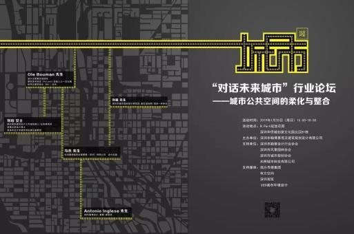 公开论坛报名:对话未来城市——城市公共空间的柔化与整合   推广