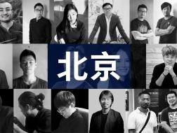 请回答2018,14家北京年轻事务所的年终报告