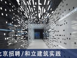 和立建筑实践:方案建筑师、项目建筑师、室内设计师、FFE设计师、平面设计师  【北京招聘】  (有效期:2019年1月8日至2019年8月16日)