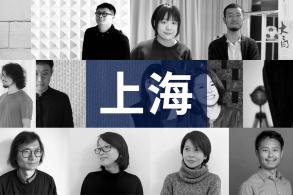 请回答2018,9家上海年轻事务所的年终报告