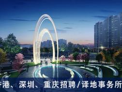 译地事务所:景观设计专项、城市设计专项、工业设计专项、媒体与出版助理  【香港、深圳、重庆招聘】  (有效期:2019年2月14日至2019年8月15日)
