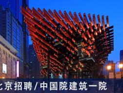 中国院建筑一院:建筑师、城市设计师、景观设计师、历史地理研究人员、科研管理人员  【北京招聘】  (有效期:2019年2月15日至2019年8月15日)