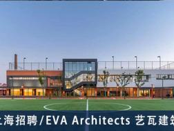 EVA Architects 艺瓦建筑:助理建筑师、室内设计师  【上海招聘】  (有效期:2019年2月13日至2019年8月15日)