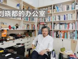 """窥视办公室03   刘晓都的""""秘密花园"""""""