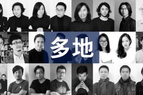 南京、杭州、成都等地,11家年轻事务所的2018年终报告