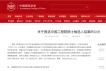 中国建筑学会推选邵韦平、张伶伶、孙一民为中国工程院院士候选人