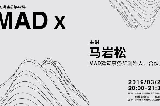 讲座报名 | MAD创始合伙人马岩松深圳讲座
