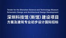 招标   深圳科技馆(新馆)建设项目方案及建筑专业初步设计