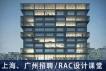 RAC设计课堂:建筑媒体、建筑/景观/城市设计导师、建筑/景观/城市设计助教、申请老师  【上海、广州招聘】 (有效期:2019年3月5日至2019年9月5日)
