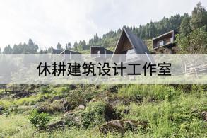 让疲惫的土地休养生息:休耕建筑设计工作室