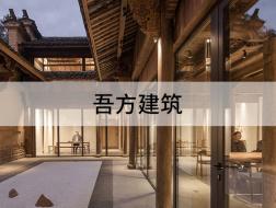 将建筑的高品质融合到设计中:吾方建筑