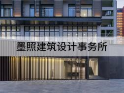 诉说人的生活轨迹:墨照建筑设计事务所
