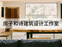 建筑的本质与诗性的表达:房子和诗建筑设计工作室