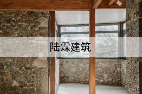 种种尝试都始于风土:陆霖建筑工作室