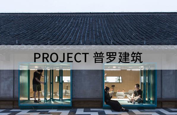一面坚守,一面转变:PROJECT普罗建筑