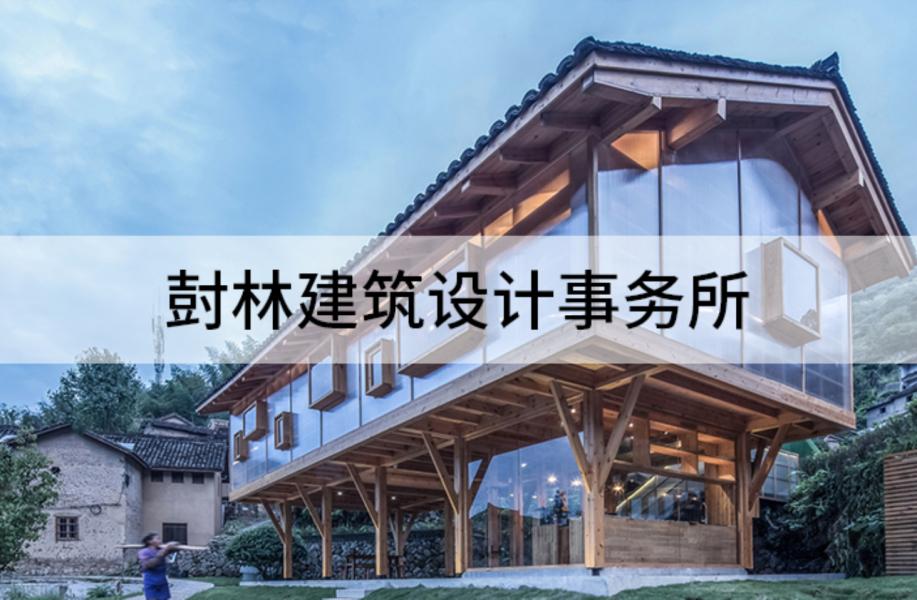 身体、直觉、感受与逻辑的创造:尌林建筑设计事务所