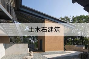 好的设计源于对日常的深刻理解:土木石建筑