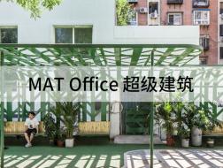 关注年轻群体的空间:MAT超级建筑