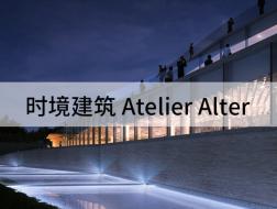 接受挑战,改变自身,回应动态:时境建筑 Atelier Alter