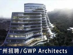 GWP Architects :建筑设计师、景观设计师、规划设计师、室内主创设计师、设计实习生  【广州招聘】  (有效期:2019年4月2日至2019年10月5日)