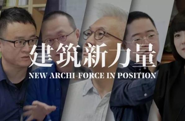 有方×MINI中国推出纪录片《建筑新力量·上海》:我们选择了哪三家年轻事务所?