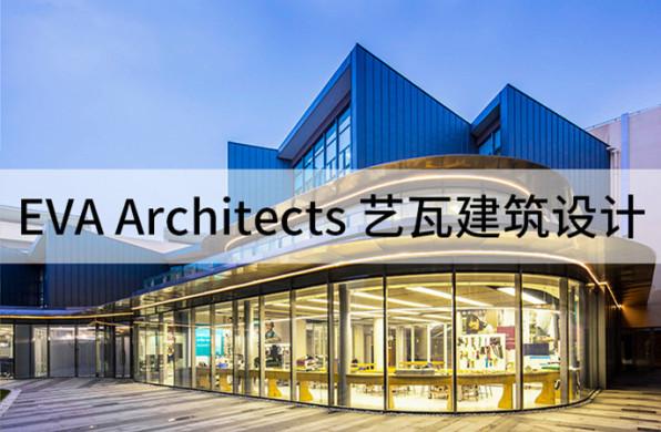 由内而外地开展设计:EVA Architects 艺瓦建筑设计
