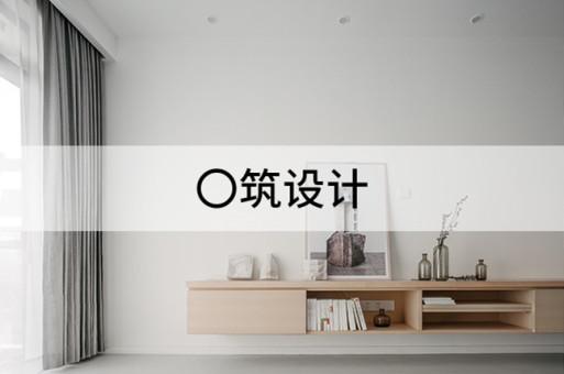 追求纯净状态:〇筑设计