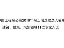 2019中国工程院建筑类新增院士,将从这11人中产生