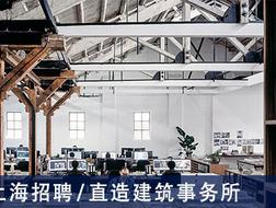 直造建筑事务所:建筑实习生、项目研究策划与城市设计助理、媒体与出版助理、建筑师、助理建筑师【上海招聘】(有效期:2019年5月9日至2019年11月9日)