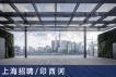 印西诃:建筑师、初级建筑师、施工图设计师、建模设计【上海招聘】(有效期:2019年5月1日至2019年11月1日)