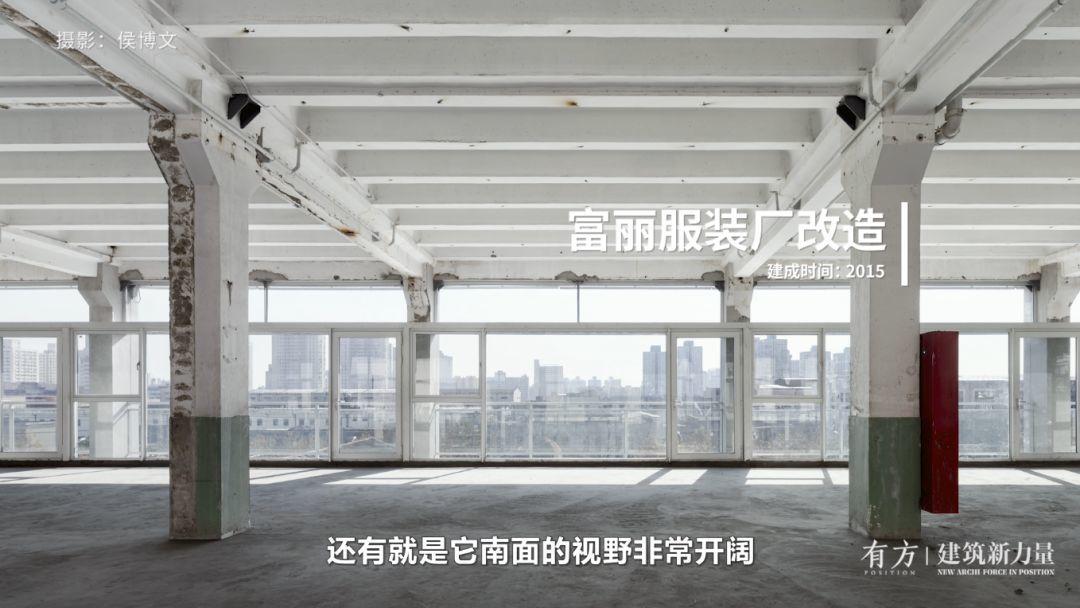建筑新力量第三期 |亘建筑事务所:什么是最重要的?