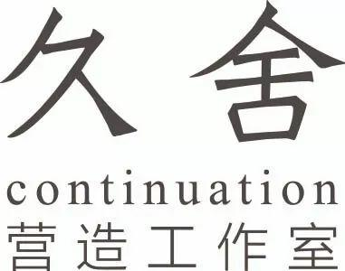 杭州招聘 | 久舍营造建筑工作室:资深项目建筑师、建筑师、室内设计主管、建筑设计实习生