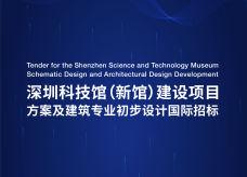 深圳科技馆(新馆)建设项目方案及建筑专业初步设计国际招标