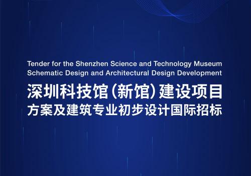 评标结果   深圳科技馆(新馆)建设项目方案及建筑专业初步设计国际招标