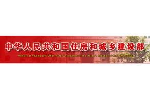 住房和城乡建设部关于发布行业标准 《托儿所、幼儿园建筑设计规范》局部修订的公告