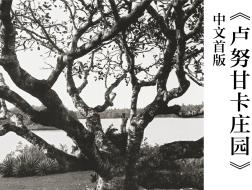 巴瓦巨著《卢努甘卡庄园》中文首版,9折预售 | 有方图书
