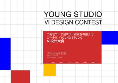 推广 | 华南理工大学建筑设计研究院有限公司-工作十室(YOUNG STUDIO)VI设计大赛