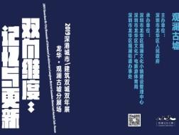 """2019""""深双""""龙华·观澜古墟分展场23号开幕,探寻深圳近代化基因"""