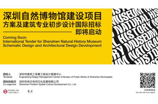 深圳自然博物馆建设项目方案及建筑专业初步设计国际招标即将启动