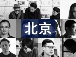 10家北京年轻建筑事务所的2019代表作