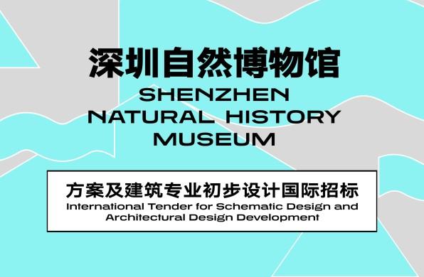 招标公告 | 深圳自然博物馆方案及建筑专业初步设计