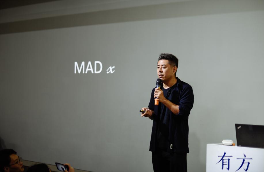 讲座实录+现场视频 | 马岩松:MAD x