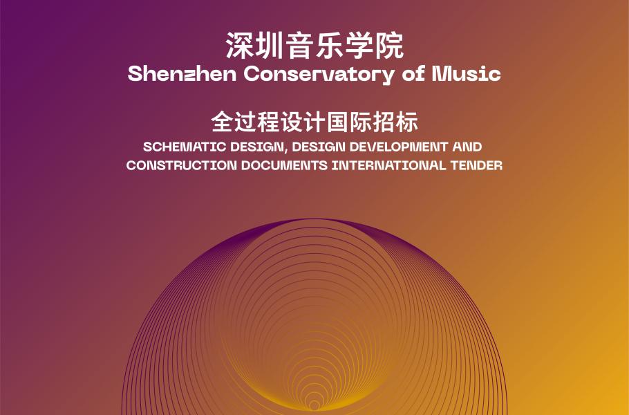 深圳音乐学院全过程设计国际招标