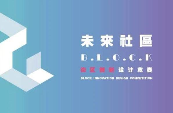正式公告:未来社区B.L.O.C.K街区创新设计竞赛   推广
