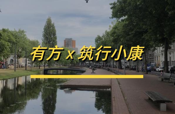 科普视频:在鹿特丹散步 | 有方 x 筑行小康